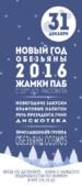 Новый год в Жамках