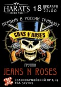 Jeans'n'Roses в Туле