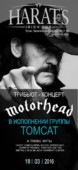 Tomcat: хиты MOTORHEAD