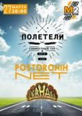 POSTORONNIH NET & СКАНДАЛ