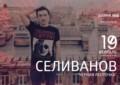 СЕЛИВАНОВ (Черная Ленточка, экс-КЗ)