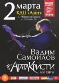Вадим Самойлов в Новомосковске