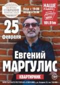 Евгений Маргулис: квартирник
