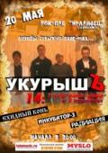 14 лет гр.УКУРЫШЪ