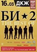 Группа Би-2