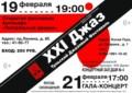 II Тульский джазовый фестиваль «XXI Джаз»