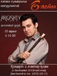 Argishty— концерт и мастер-класс