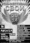 Рок-фестиваль «Свои», Одоев