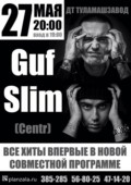 Guf и Slim (Centr)