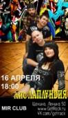 ЛИС и ЛАПЛАНДИЯ (Брянск) в Щёкино