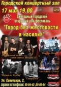 Рок-фестиваль «Город без жестокости и насилия»