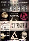 Благотворительный рок-фестиваль «НОВАЯ ЭНЕРГИЯ»