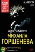 День Рождения Миши Горшенева