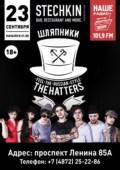 The Hatters («Шляпники») В Туле