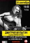 Дмитрий Мулыгин. Акустика
