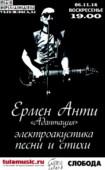 ЕРМЕН АНТИ в рок-пабе «Ирландец»