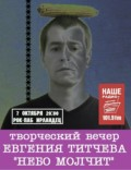 Евгений Титчев (НЕБО МОЛЧИТ)