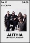 ALITHIA в Туле