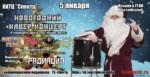 Новогодний кавер-концерт в Богородицке