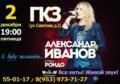 """Александр Иванов и гр.""""Рондо"""""""
