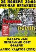 ГАМОВО-ОСЕНЬ