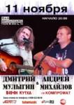 Дмитрий МУЛЫГИН (ВОРОН КУТХА)