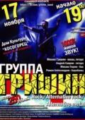 ГРИШИН— большой сольный концерт