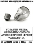СУСАНИН. ОБЕЗЬЯНЫ. АТМОСФЕРНЫЙ ФРОНТ. VARIANT14