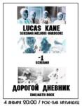 ДОРОГОЙ ДНЕВНИК / -1 / LUСAS KANE