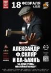 ВА-БАНКЪ. А. Скляр. Юбилейный концерт в Туле