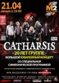 CATHARSIS в Туле. Юбилейный концерт
