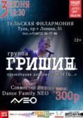 Гришин— Презентация альбома «ЛЕТЕТЬ...»