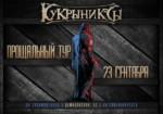 Кукрыниксы— Прощальный концерт в Туле