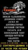 ГАМОВО 2017 l ДОЛИНА Х (2/09)