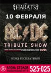 AS/DS (Tribute To AC/DC )