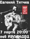 Женя ТИТЧЕВ— Концерт для прекрасных дам