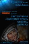 День космонавтики в стиле «ИНДИ»