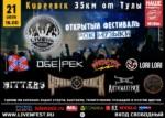 LIVEнь— 4й открытый фестиваль рок-музыки