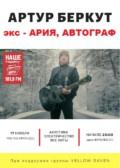 Артур Беркут (акустика и электричество)