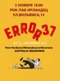 ERROR37 (AUS)