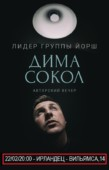 Дима СОКОЛ (ЙОРШ) авторский вечер