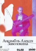 Ансамбль Алексея Заволокина