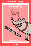 16.03. BLOOD MARY (Ирландец, Тула)