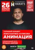 АНИМАЦИЯ— Кулясов & Аюпов— в Туле