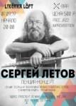 Сергей Летов в Туле!